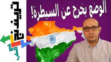 صرخة تحذير من الهند | كوفيد خرج عن السيطرة | رمضان و فيروس كورونا وإغلاق المساجد