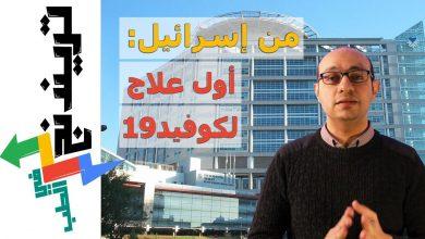 أول علاج لكورونا قد يخرج من إسرائيل | رسالة للأطباء العرب | تريندنج