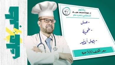 حقيقة الدكتور جودة محمد عواد | علاج كل الأمراض | تعلم النصب بلا معلم | الفرق بين الطبيب المتخصص وطبيب النصاب