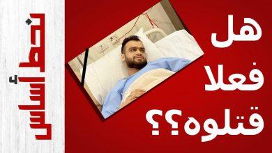 الإهمال والخطأ الطبي | سبب وفاة مصطفى حفناوي | الكلام المهم اللي لازم تعرفه