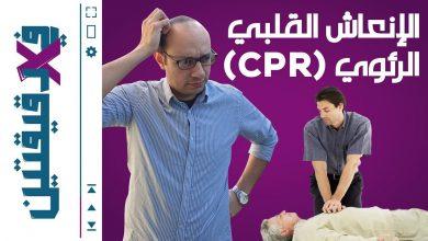 الإنعاش القلبي الرئوي | كيف تنقذ حياة شخص إذا وقع أمامك ميت؟ | كيف ترجع القلب للنبض بعد التوقف