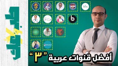 أفضل قنوات طبية عربية على يوتيوب