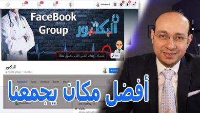 انضم لجروب الدكتور على فيسبوك