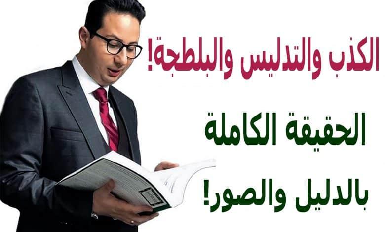 حقيقة ما يفعله الدكتور أحمد أبو النصر - بيان من الدكتور محمد منصور