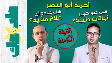 الفيديو الممنوع من العرض أحمد أبو النصر - للنصب عنوان