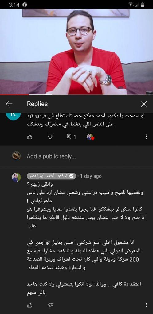 حقيقة ما يفعله الدكتور أحمد أبو النصر - الدكتور أحمد أبو النصر يتهرب من الرد عن حقيقة ما يفعله