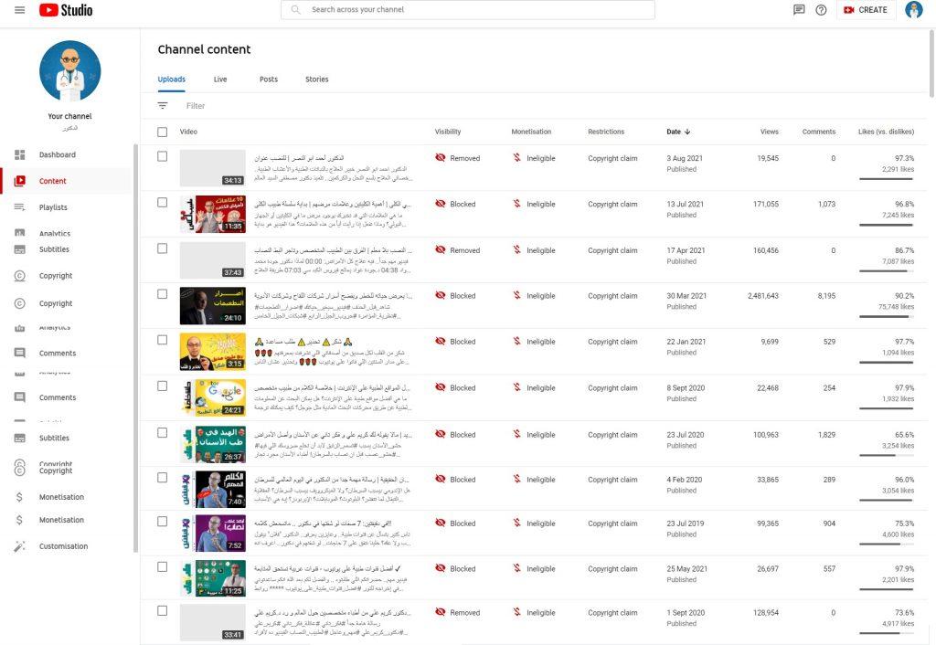 بيان من الدكتور محمد منصور بخصوص حذف فيديوهات قناة الدكتور