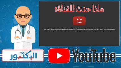 إغلاق قناة الدكتور محمد منصور - الحقيقة الكاملة حول ما يقوم به أحمد أبو النصر مع الأطباء