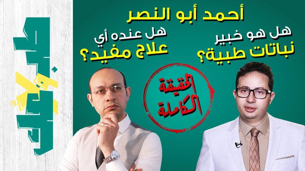 حقيقة الدكتور أحمد أبو النصر والعلاج بالأعشاب والنباتات الطبية