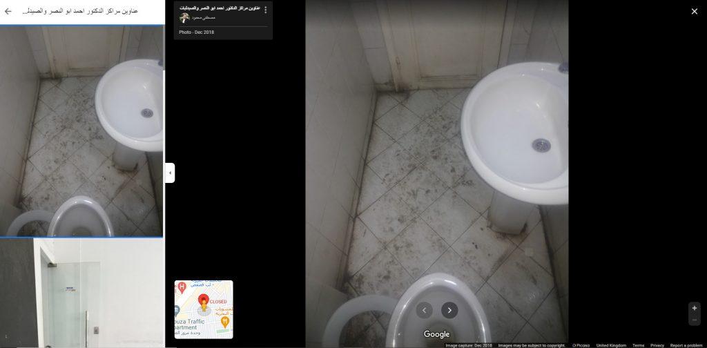 صور مركز الدكتور أحمد أبو النصر من خرائط جوجل
